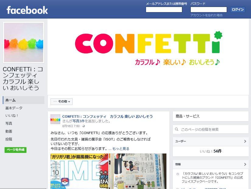 CONFETTi のFacebookページがあります。