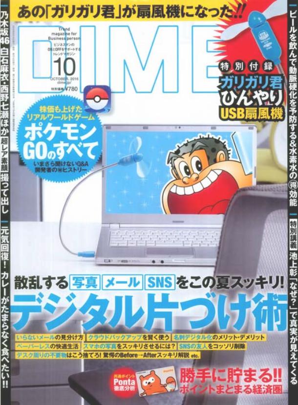 ビジネス月刊誌「DIME」に掲載されました!